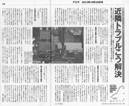 小_NC_【社会問題_子どもの騒.jpg