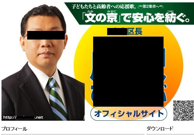 文京区長サイト.jpg