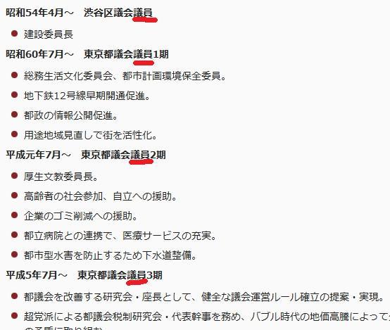 渋谷区A候補.jpg
