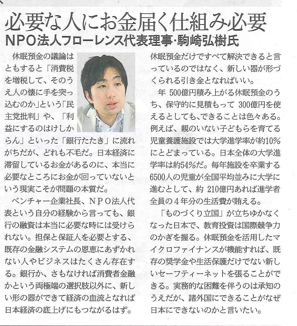 NC_【休眠口座】日経ヴェリタス_20120916_お金届く仕組み必要 (1).jpg