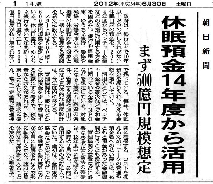 NC_【休眠口座】_朝日新聞_休眠預金14年度から活用_20120630.jpg