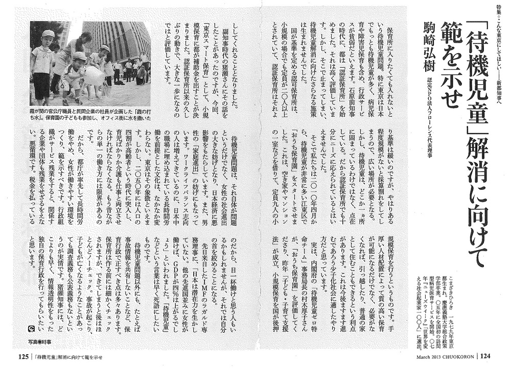 chuuoukouron_201303.jpg