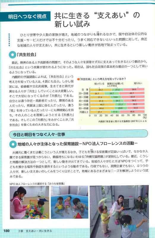sNC_【おうち保育園】_家庭21_教科書_実教出版社_201207.jpg