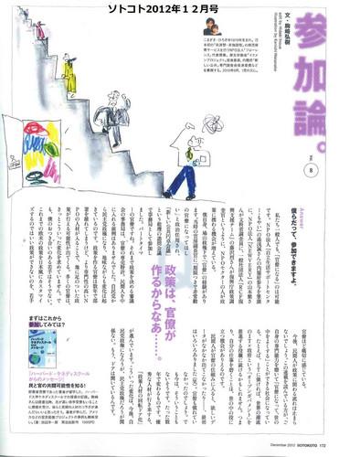 sNC_【政策参加】ソトコト_2012年12月_政策は官僚が作るからなあ (1).jpg