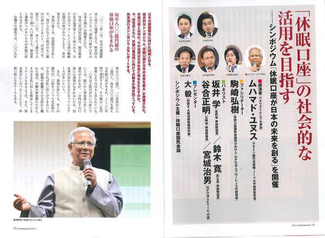sdaisanbunnmei201304-1.jpg
