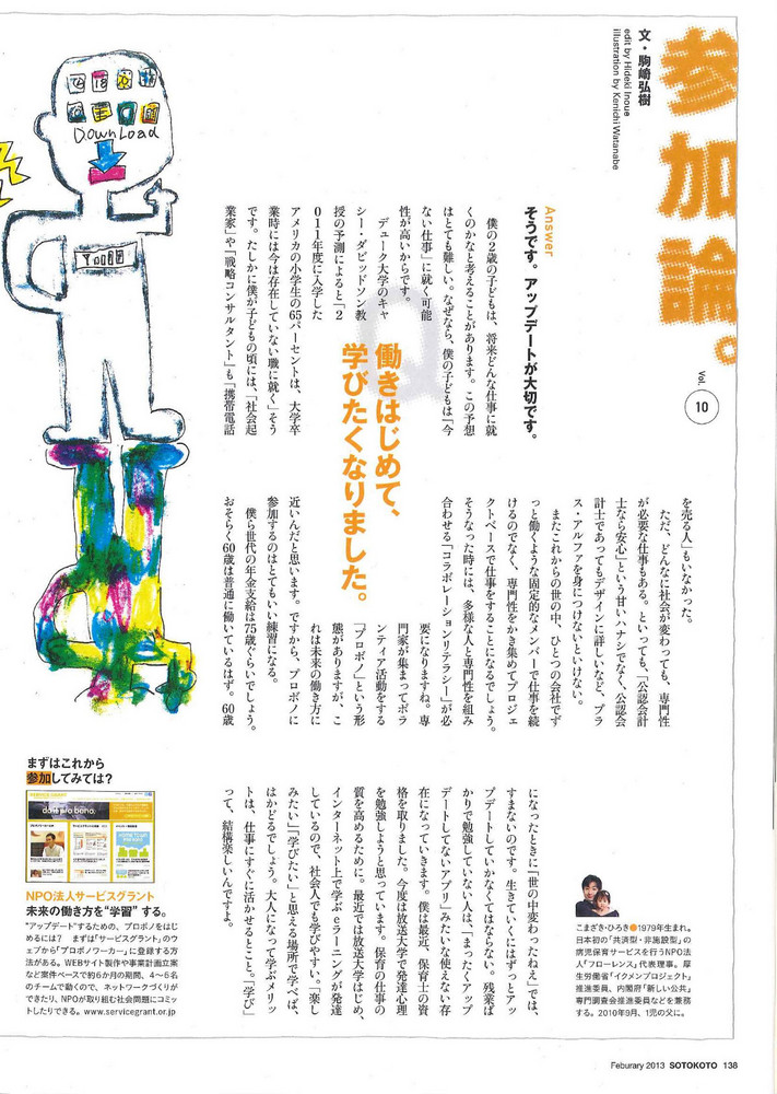 ssotokoto_2013Feb.jpg