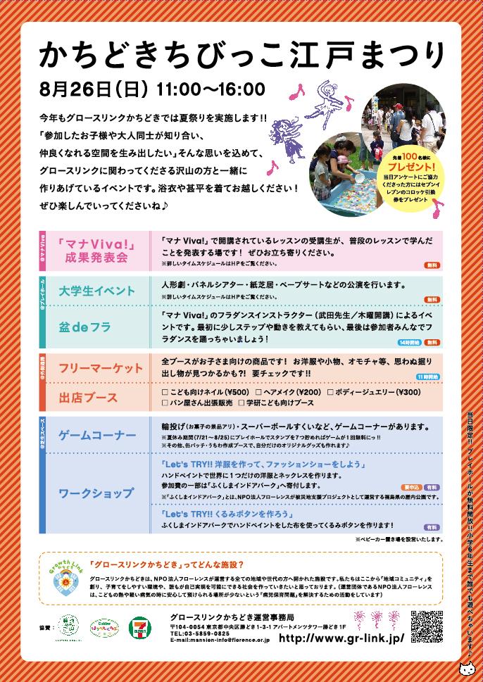 グロースリンク夏祭り チラシ裏面.jpg