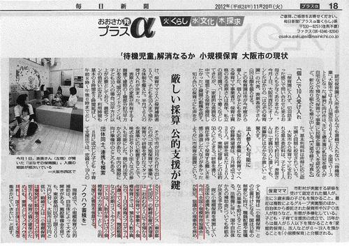 ブログ用_NC_【小規模保育施設】_毎日新聞_20121120_厳しい採算公的支援が鍵 .jpg