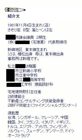 伝わらないプロフィール.jpg