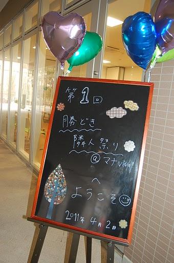 隣人祭りイーゼル.JPG