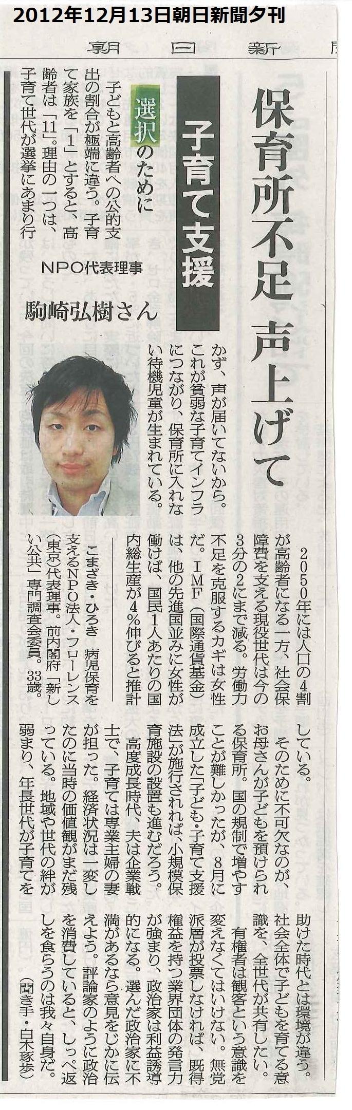NC_【2012衆院選_子育て支援】朝日新聞_20121213_保育所不足声上げて.jpg