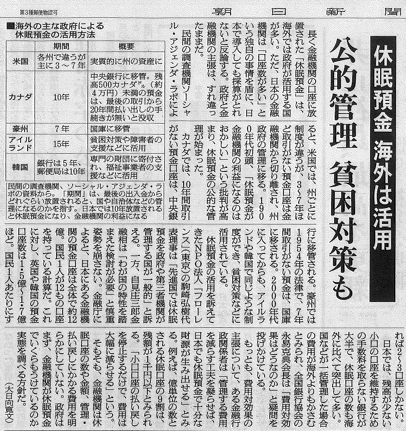 NC_【休眠口座】_朝日新聞_20120221_休眠預金海外は活用.jpg