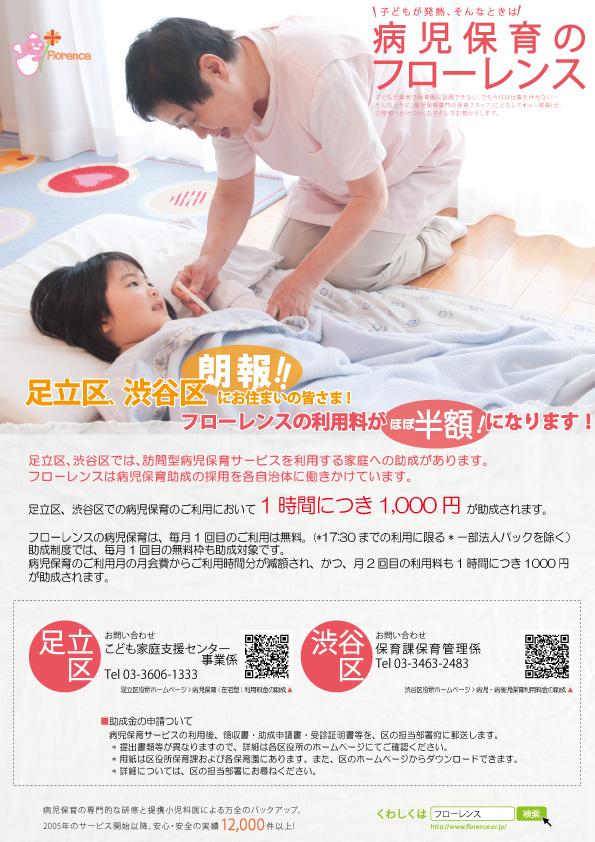 adachi_shibuya_teisei.jpg