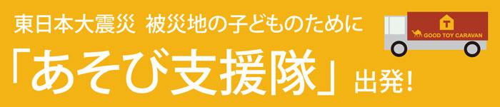 asobi-banner.jpg