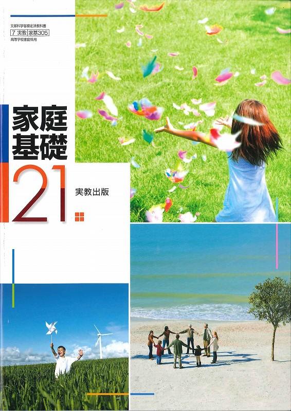 s-家庭21_表紙.jpg
