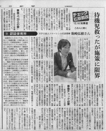 sブログ用-NC_【石原都政_待機児童問題】朝日新聞_20121109.jpg