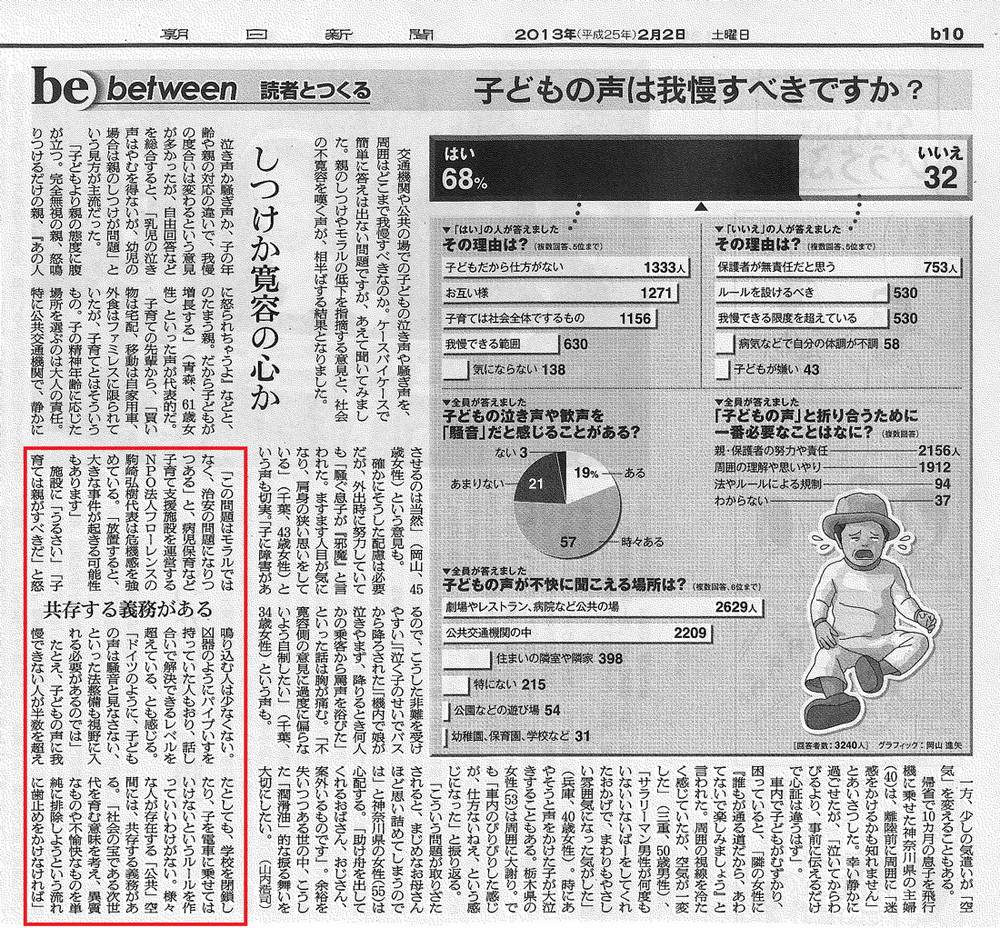 sNC_【子どもの騒音】朝日新聞.jpg