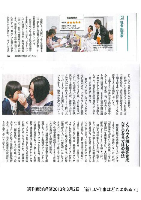 sNC_【駒崎代表個人】週刊東洋経済_20130302_新しい仕事はどこにある.jpg