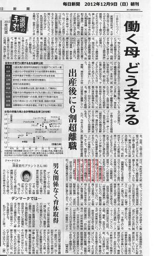 sblogNC_【2012衆院選_子育て.jpg