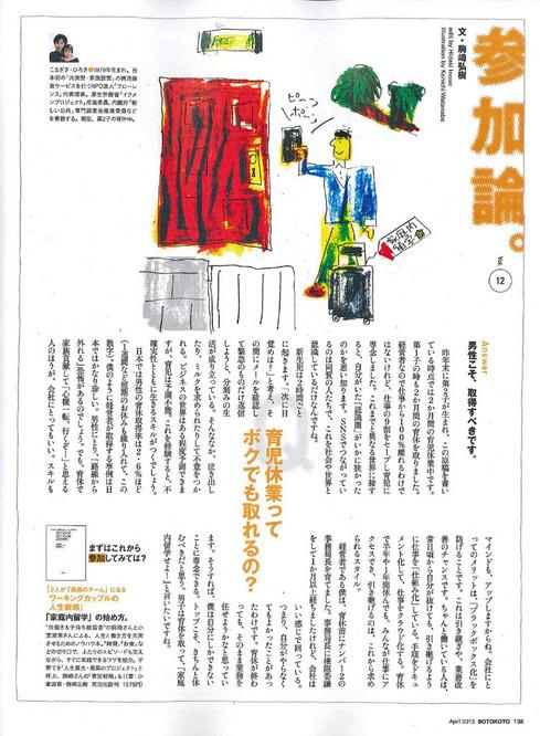 ssotokoto201304.jpg