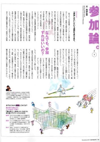 ssotokoto_201211.jpg